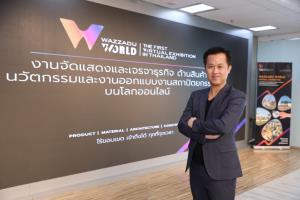 "Wazzadu.com จัดงาน ""Wazzadu World Virtual Exhibition"" บนโลกออนไลน์"