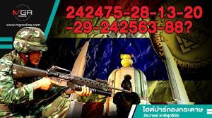 242475-28-13-20-29-242563-88?