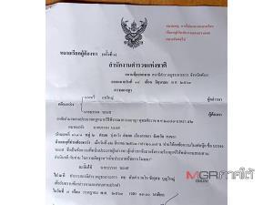 """อีก 1 คดีจากเจ้าเก่า! """"บรรจง นะแส"""" ถูกฟ้องหมิ่นประมาทเหตุโพสต์หาทางออกให้ทะเลไทย"""
