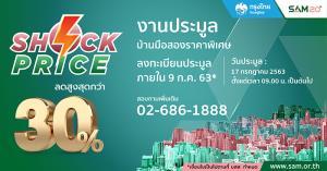 Shock Price 2 มหกรรมประมูลทรัพย์มือสองครั้งใหญ่