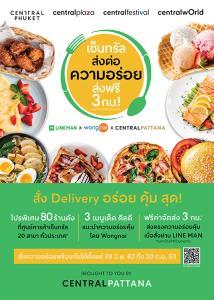'Central Shopping Centers x LINEMAN x Wongnai' อัดฉีดโปรฯ สุดคุ้มส่งตรงความอร่อยกว่า 200 เมนู ส่งฟรี 3 กม.แรก!