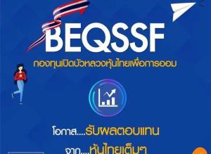 กองทุนบัวหลวงเปิดขายต่อ BEQSSF และ BM70SSF ใช้สิทธิ SSF ปกติ