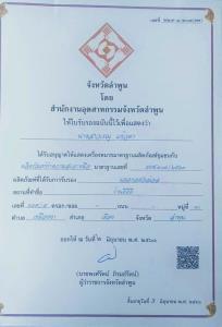 """""""เจลแอลกอฮอล์ล้างมือ"""" 2รายแรกของไทยได้มาตรฐาน มผช.ฆ่าเชื้อโควิด-19ได้ 100%"""