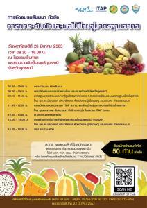 Food Innopolis สวทช. เชิญผปก.ด้านอาหารอบรมออนไลน์ ปรับตัวธุรกิจหลัง COVID-19