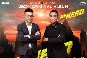 "GMM จับมือ JOOX ผุดโปรเจกต์เด็ด JOOX ORIGINAL ALBUM ""MY HERO"""