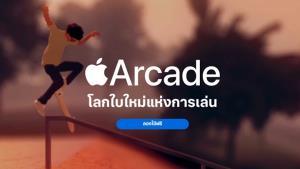 """ไม่ฮิต! บริการเกมไอโฟน """"Apple Arcade"""" จ่อปรับแผนใหม่"""