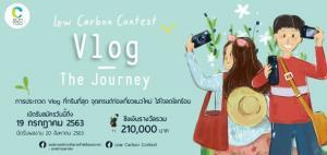 "Vlogger สายเที่ยวห้ามพลาด ร่วมส่งประกวด ""Low Carbon Contest : Vlog-The Journey"" ชิงเงินรางวัลรวมกว่า 210,000 บาท"