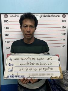 ศรีสะเกษระดมดำรวจนับร้อยไล่ล่าผู้ต้องหาคดียาบ้ากระโดดรถหนีคุก ซุกป่าริมห้วยสำราญ