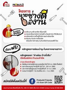 """เอสซีจี จับมือสถาบัน PROBUILD เปิดโครงการ """"นายช่างดีมีงาน"""" จัดอบรมหลักสูตรช่างซ่อมบำรุง ช่วยเหลือแรงงานไทย โดยไม่คิดค่าใช้จ่าย"""