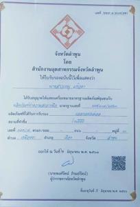 """ก.อุตฯ การันตี """"เจลแอลกอฮอล์ล้างมือ""""  สินค้าจากชุมชน 2 รายแรกของไทย ได้มาตรฐานผลิตภัณฑ์ชุมชน (มผช.) ฆ่าเชื้อไวรัสโควิด 19 ได้ 100%"""