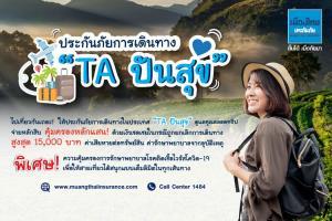 เมืองไทยประกันภัยหนุนเที่ยวทั่วไทย ออกประกันรถยนต์ 2+ 3+ CARE และ TA ปันสุข