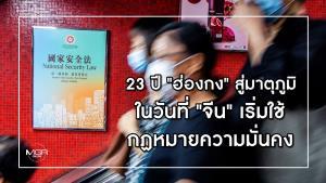 """23 ปี """"ฮ่องกง"""" สู่มาตุภูมิ ในวันที่ """"จีน"""" เริ่มใช้กฏหมายความมั่นคง"""