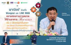 พาณิชย์ผนึกกำลัง Wongnai และ LINE MAN ขยายช่องทางการตลาดร้านอาหาร Thai SELECT