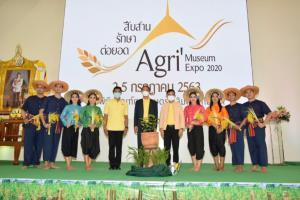 พิพิธภัณฑ์การเกษตรฯ เปิดงานมหกรรม สืบสาน รักษา ต่อยอด Agri Museum Expo 2020  สไตล์ New Normal