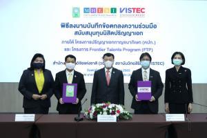 VISTEC ผนึก วช.ผลิตนักวิจัย ป.เอก