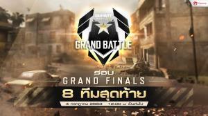 """ระเบิดศึกดวลเดือด! """"Call of Duty Mobile - The Grand Battle"""" รอบชิงฯ 4 ก.ค.นี้"""