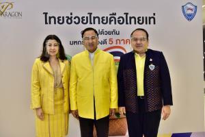 """""""ไทยช่วยไทย คือไทยเท่"""" เติมรอยยิ้มให้เกษตรกรทั่วประเทศ"""