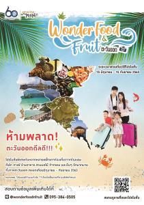 การท่องเที่ยวแห่งประเทศไทย (ททท.) จัดกิจกรรมออนไลน์ส่งเสริมการท่องเที่ยว 'Wonder Food & Fruit ตะวันออก' รับเทรนด์ New Normal ครั้งแรก ขับเคลื่อนสินค้าและบริการท่องเที่ยวด้านอาหารภาคตะวันออก