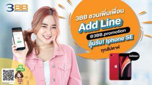 3BB ชวนเพิ่มเพื่อน LINE @3BB.promotion ลุ้นรับ iPhone SE ทุกสัปดาห์