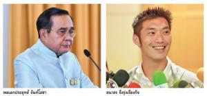 การเมืองไทยยุคขาดแคลนผู้นำ