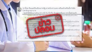 ข่าวปลอม! เปลี่ยนแปลงสิทธิ เบิกค่ารักษาพยาบาลข้าราชการเหลือ 65%
