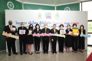 """เปิดตัวโครงการเด็กไทยสู้ภัยโควิด (TKFC) """"จัดหาหน้ากากผ้าเพื่อน้องประถม"""""""
