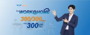 เน็ตบ้านแรงๆ TOT fiber 2U กับโปรดีๆ Work@home  300/300 Mbps เพียงเดือนละ 300 บาท
