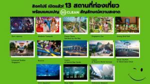 สิงคโปร์คลายล็อกดาวน์เฟส 2 ทยอยเปิด 13 แหล่งท่องเที่ยวสำคัญ พร้อมการันตีความปลอดภัยด้วยมาตรฐาน SG Clean
