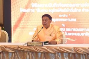 กทม.จับมือ พช.- สภาสตรีฯ เซ็น MOU โครงการสืบสาน อนุรักษ์ศิลป์ผ้าถิ่นไทยฯ ย้ำให้ข้าราชการ กทม.ใส่ผ้าไทยอย่างน้อย 2 วัน