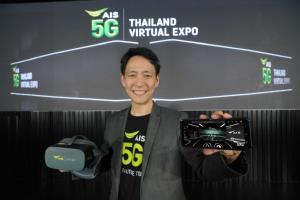 5 วัน AIS 5G Thailand Virtual Expo ยอดผู้เข้าร่วมจากทั่วประเทศ 9.7 แสนคน
