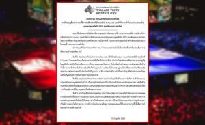 """""""สถาบันยุวทัศน์แห่งประเทศไทย"""" แจงหนุนอีสปอร์ต หลังมีชื่อโผล่สนับสนุนกฎหมายควบคุมเกม"""