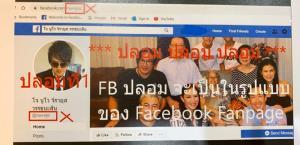 """""""โจ นูโว"""" ร้อง ปอท.เอาผิดเฟซบุ๊กปลอมโหนกระแส """"ฌอน"""" แถมสื่อนำเสนอข่าวให้ด่าซ้ำ"""