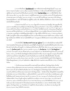 """""""สถานกงสุลใหญ่ ณ เมืองฟูกูโอกะ"""" เผย พื้นที่เสี่ยงฝนตกหนัก เตือนคนไทยในพื้นที่เพิ่มความระมัดระวัง"""