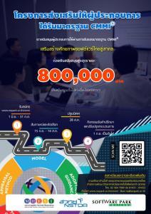 ซอฟต์แวร์พาร์ค สวทช. เปิดรับผปก.ซอฟต์แวร์ไทย สร้างศักยภาพสู่สากล ด้วยมาตรฐาน CMMI®