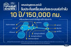 ฟอร์ดออกแคมเปญสุดแรง รับประกันเครื่องยนต์และระบบส่งกำลังนาน10 ปี หรือ 150,000 กม.