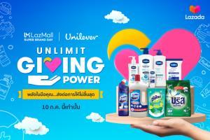 ลาซาด้าจับมือยูนิลีเวอร์ จัด Super Brand Day  Unlimit Giving Power