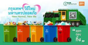 """""""อัศวิน"""" ชวนชาวกรุงร่วมกันปรับพฤติกรรมการทิ้งขยะในยุค New Normal"""