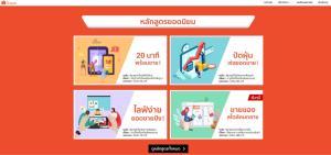 shopee e-learning