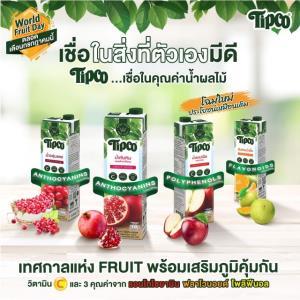 """ทิปโก้ ส่งแคมเปญ """"World Fruit Day"""" ยกทัพทุกรสชาติ พร้อมเสริมภูมิคุ้มกันตลอดเทศกาลแห่ง Fruit"""