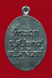 """เซียนพระฮือฮา! หลวงปู่คำจันทร์แห่งเมืองน้ำดำสร้างเหรียญหล่อ ร.ศ. 239 """"หลวงปู่ฟอร์จูนเนอร์"""""""