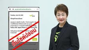AIS เตือนประชาชนระวังเว็บไซต์แอบอ้าง แจกสมาร์ทโฟน