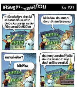 คนไทยชอบใช้แรงงานสัตว์