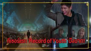 ทีเซอร์แรกซีรีส์ Record of Youth ปังมากแม่