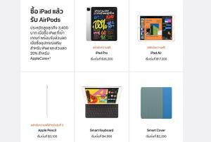 Apple ออกแคมเปญต้อนรับเปิดเทอม ซื้อ Mac-iPad แถมฟรี AirPods