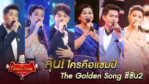 """รอบตัดสิน """"The Golden Song ซีซั่น2"""" ลุ้น!! ใครคือแชมป์คนใหม่"""