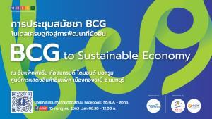 อว. สป.อว. สกสว. สอวช. และ สวทช. ขอเชิญร่วมเป็นส่วนหนึ่งในการขับเคลื่อน BCG : โมเดลเศรษฐกิจสู่การพัฒนาที่ยั่งยืน