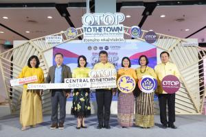 พช.จัดใหญ่ OTOP To The Town ขนผลิตภัณฑ์ชุมชนโชว์ห้างใหญ่ทั่วกรุง 11 จุด