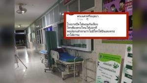 ญาติคนไข้โวย! แสบตารุนแรงไปถึงโรงพยาบาล ห้องฉุกเฉินล็อกประตู-เงียบสนิท