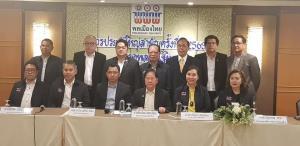 """""""เสี่ยติ่ง"""" ขอบคุณกรรมการ-สมาชิก """"พรรคพลเมืองไทย"""" หลังยังร่วมเป็นหนึ่งทำงานอย่างแข็งขันเพื่อ ปชช."""