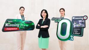 ลีสซิ่งกสิกรไทยออกแคมเปญรับ Motor Show 2020 ผ่อนดาวน์ 0% นาน 6 เดือน